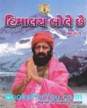 Himalaya Bole Chhe (Gujarati Book)