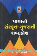 Payano Sanskrit Gujarati Shabdkosha