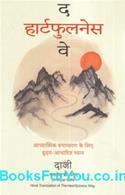 The Heartfulness Way (Hindi Edition)