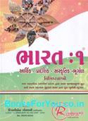 Bharatni Arthik Pradeshik ane Sanskrutik Bhugol (Gujarati Book)