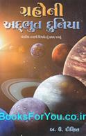 Grahoni Adbhut Duniya (Gujarati Book)