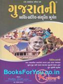 Gujaratni Arthik Pradeshik ane Sanskrutik Bhugol (Gujarati Book)