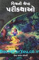 Vishwani Shreshth Pari Kathao (Gujarati Book)