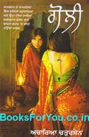 Goli (Punjabi Edition)