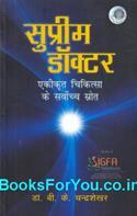 B K Chandrashekhar