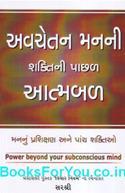 Avchetan Mann Ni Shaktini Pachal Atmabal (Gujarati Book)