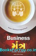 Business Mantra (Gujarati Book)