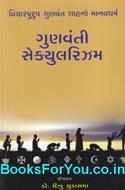 Gunvanti Secularism (Gujarati Book)