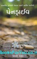 Pendrive (Gujarati Varta Sangrah)
