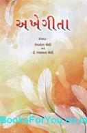Akhegita (Gujarati Book)