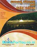 Bharatnu Bandharan ane Jaher Vahivat (Latest Edition)