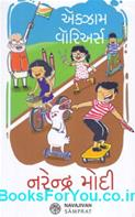 Exam Warriors (Gujarati Edition)