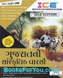 Gujaratno Sanskrutik Varso (Gujarati Book)