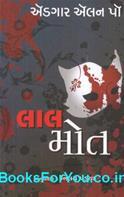 Lal Mot (Gujarati Tunki Varta)