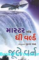 Master Of The World (Gujarati Edition)