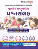 Mission Exam Agauni Parikshama Puchayela Prashno Jawab Sathe (Latest Edition)