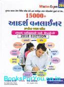 Mission Exam Spardhatmak Parikshao Mate One Liner Prashno Jawab Sathe (Latest Edition)