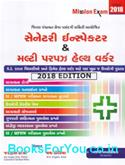Sanitary Inspector ane Multi Purpose Health Worker Pariksha Mate Gujarati Book (Latest Edition)