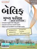 World Inbox Bailiff Mukhya Pariksha Mate Gujarati Book (Latest Edition)