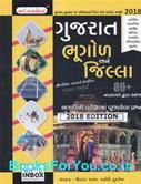 World Inbox Gujaratni Bhugol Ane Jilla (Latest Edition)