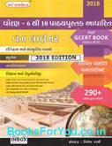 World Inbox Sampurna GCERT Book Dhoran 6 Thi 10 One Liner Prashno (Latest Edition)