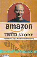 Amazon Ki Success Story (Hindi Book)