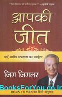 Born To Win (Hindi Edition)