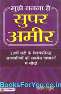 Mujhe Banana Hai Super Amir (Hindi Book)