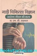 Nadi Chikitsa Vigyan (Hindi Book)