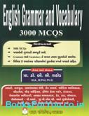 Akshar English Grammar and Vocabulary 3000 MCQ (Latest Edition)