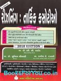 Akshar Reasoning Tarkik Kasoti (Latest Edition)