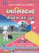 Gujarat High Court Assistant Bharti Pariksha Mate Practice Work Book (Latest Edition)