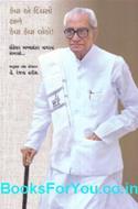 Keva E Divaso ane Keva Keva Loko (Professor Ambashankar Nagarna Sansmarano)