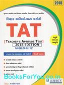TAT Dhoran 9 thi 12 Prashnapatra 1 Pariksha Mate Gujarati Book (Latest Edition)