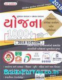 World Inbox Gujarat ane Bharat Sarkarni Yojana (Latest Edition)