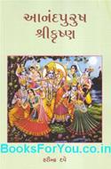 Anandpurush Shri Krishna (Gujarati Book)