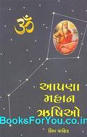 Apna Mahan Rushio (Gujarati Book)