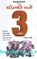 Crorepati Bano 3 Varshma (Gujarati Book)