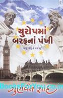 Europema Barafna Pankhi (Gujarati Book)