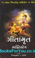 Gitamrut Bhaktiyog (Gujarati Book)