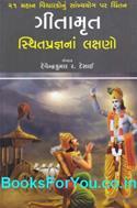 Gitamrut Sthitpragyana Lakshano (Sankhyayog Par Chintan Gujarati Book)