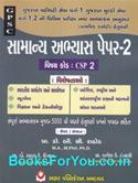 GPSC Varg 1 ane 2 Bharti Pariksha Mate Samanya Abhyas Prashnapatra 2 Subject Code CSP 2 (Latest Edition)