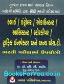 Gujarat Rajya Marg Vyavahar Nigam ST Bharti Pariksha Mate Gujarati Book (Latest Edition)