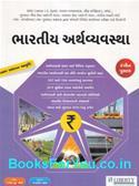 Liberty Bharatiya Arthavyavastha (Latest Edition)