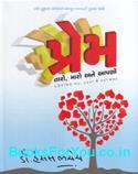 Prem Taro Maro Ane Aapno (Gujarati Book)
