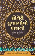 Soneri Suvakyono Khajano (Gujarati Book)