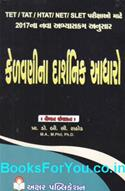 TET TAT HTAT NET SLET Pariksha Mate Kelavina Darshanik Adharo (Latest Edition)