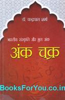 Chandrapal Sharma