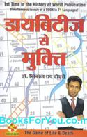 Diabetes Se Mukti (Hindi Book)