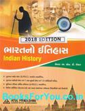 Bharatno Itihas (Indian History In Gujarati)